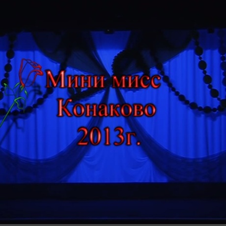 Мини мисс Конаково 2013г.