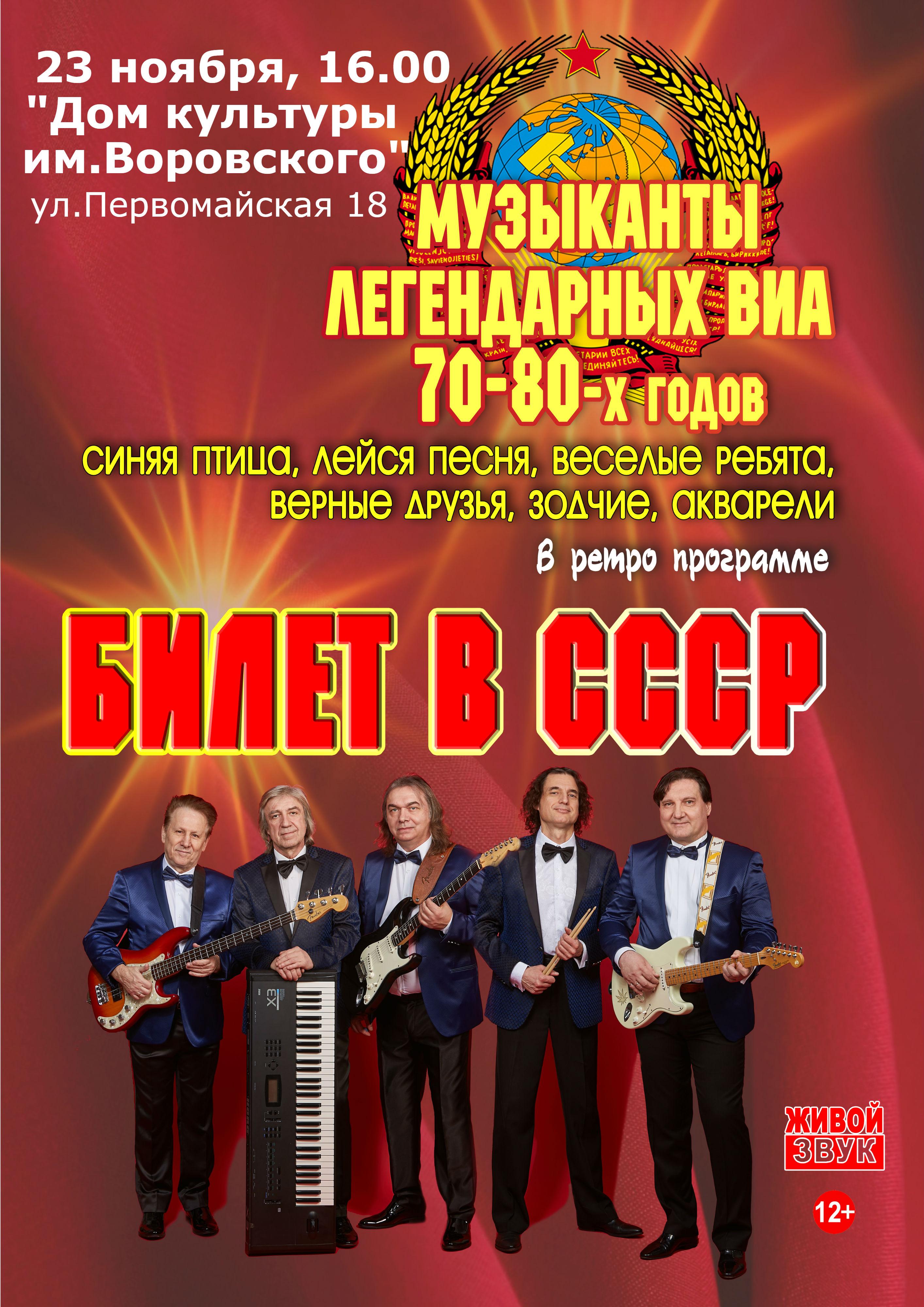 Группа «Билет в СССР»