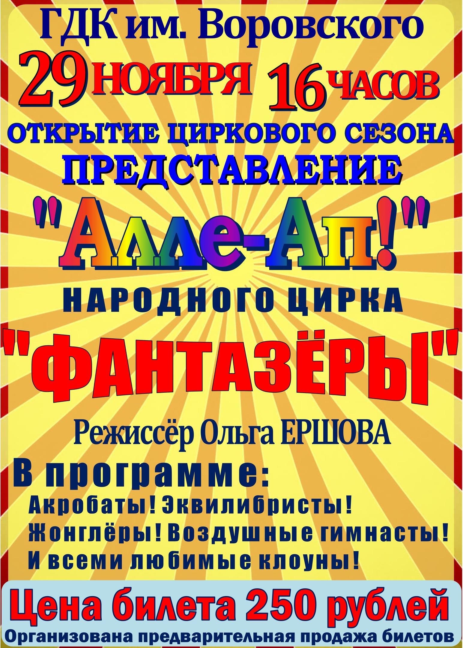 открытие творческого сезона «Алле-Ап» (Концерт)
