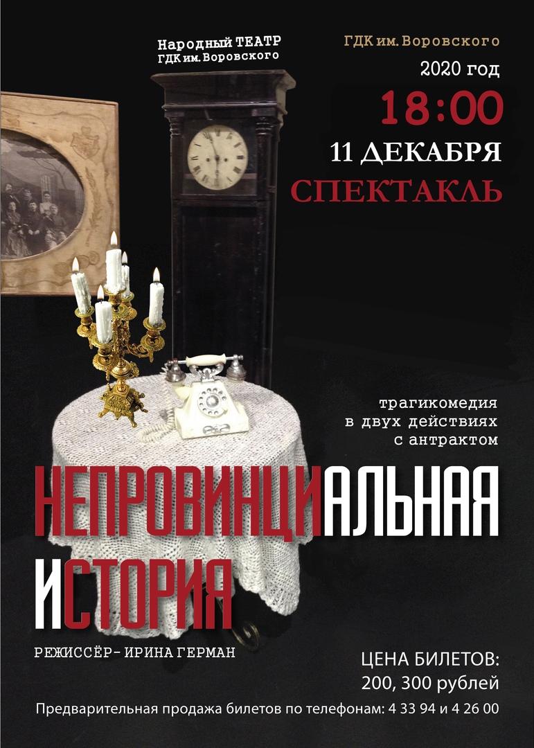 Не провинциальная история  (Спектакль)