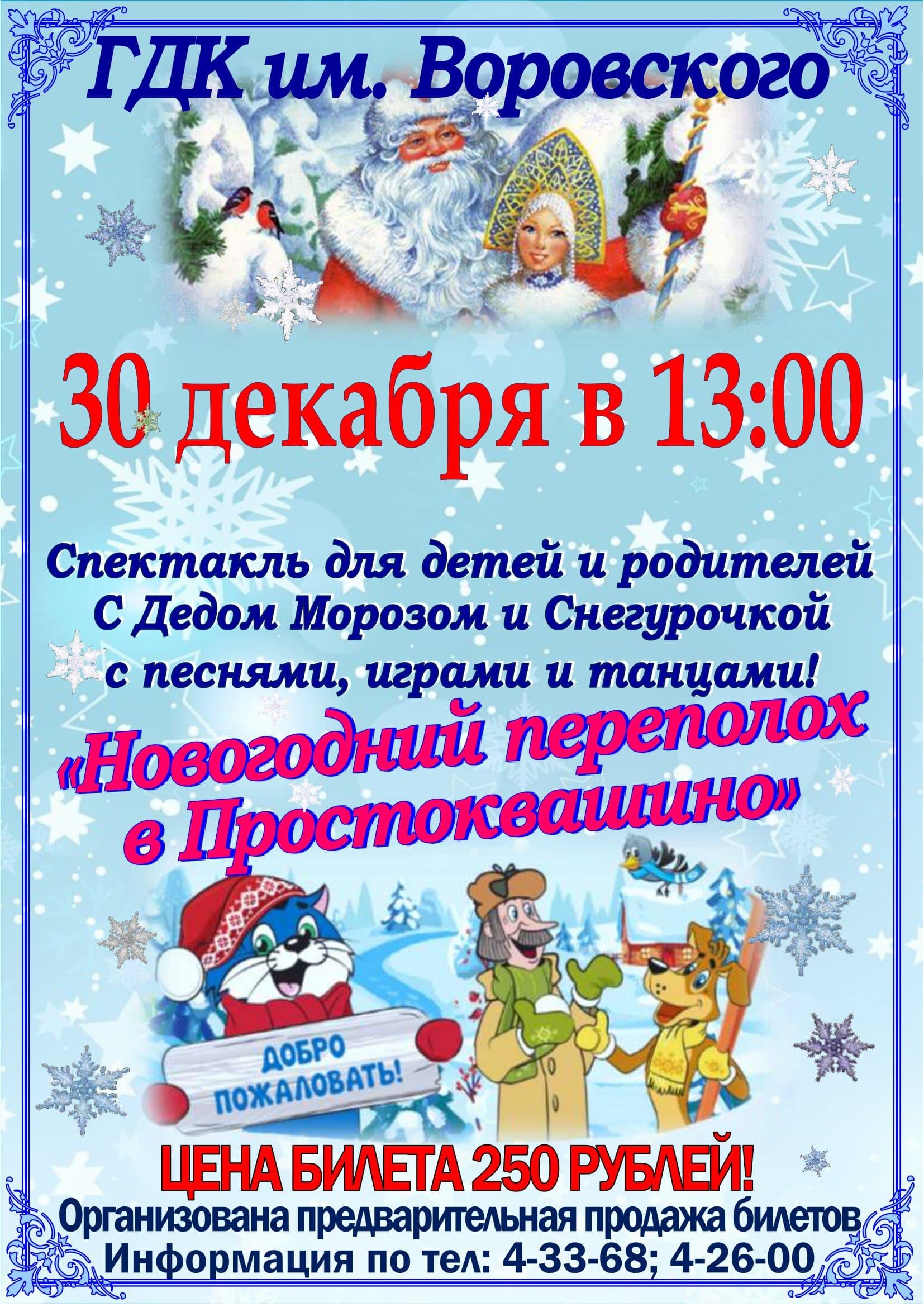 Новогодний переполох в Простоквашино (Спектакль)