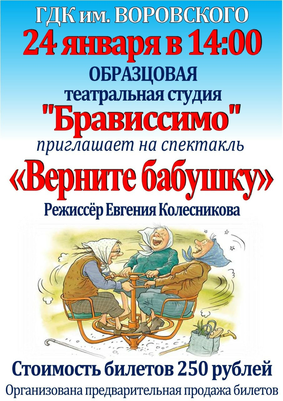 Верните бабушку  (Спектакль)