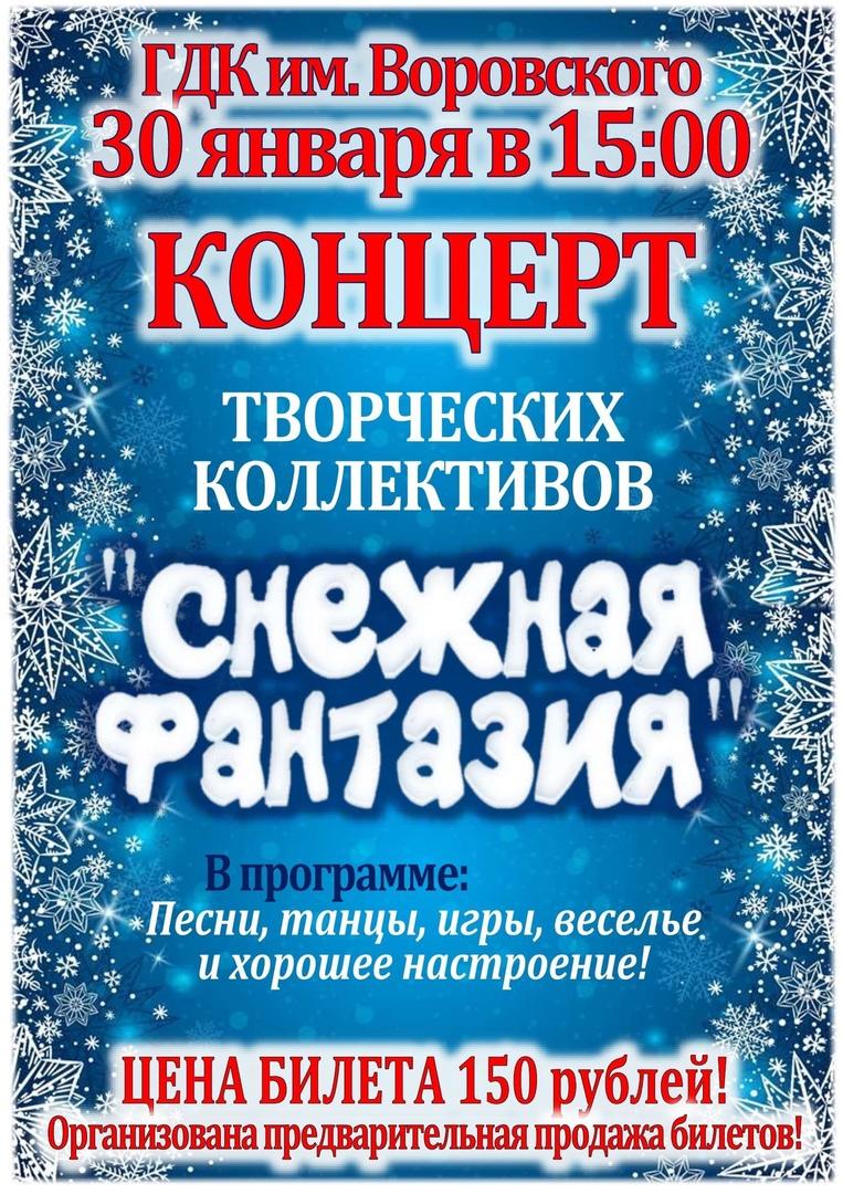 Снежная фантазия (Концерт)