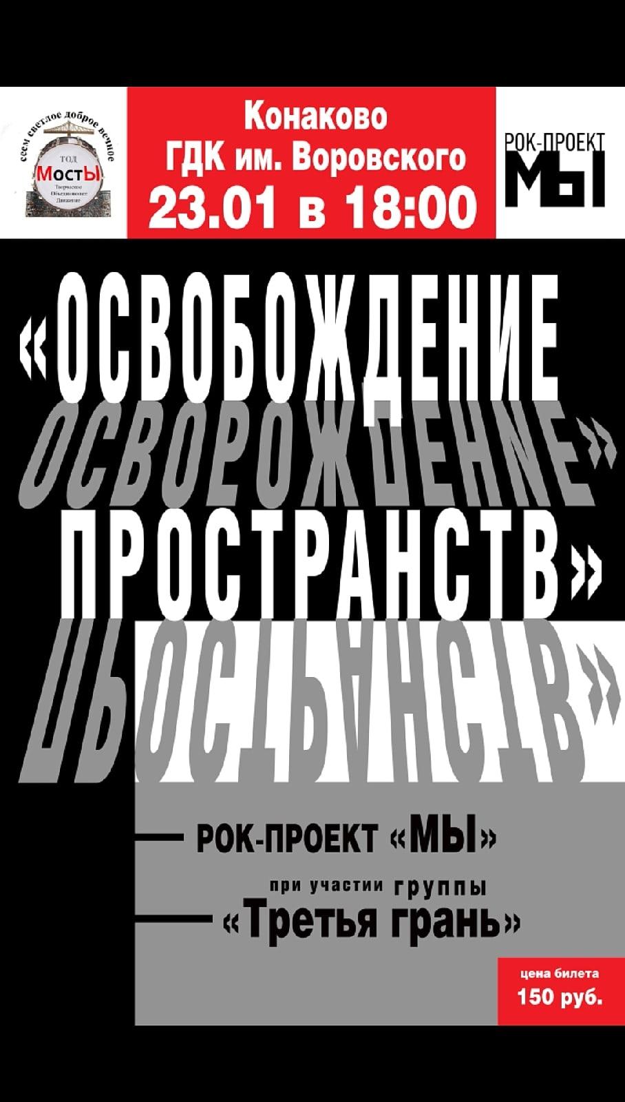 «Освобождение пространств»