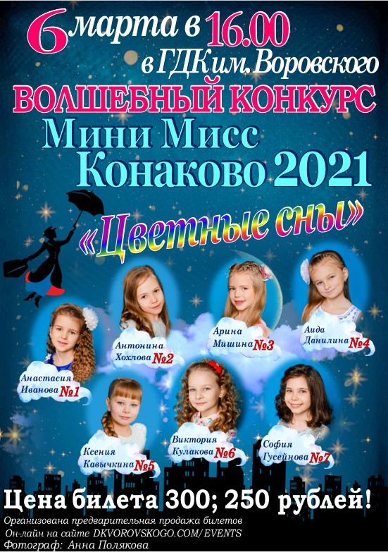Мини Мисс Конаково 2021