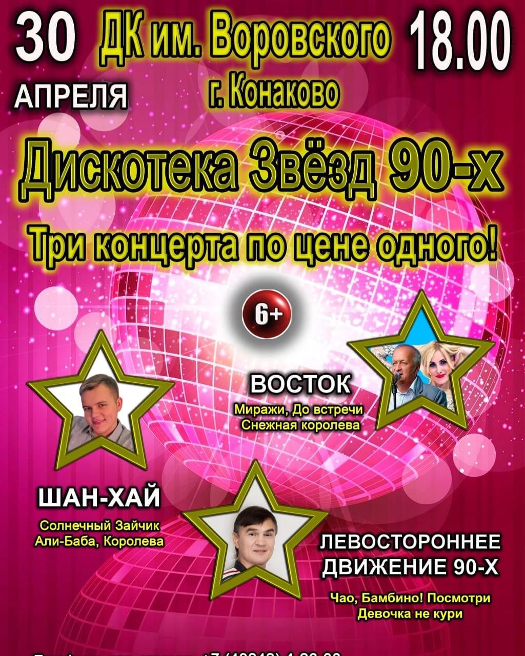 Дискотека звезд 90-х (Концерт)
