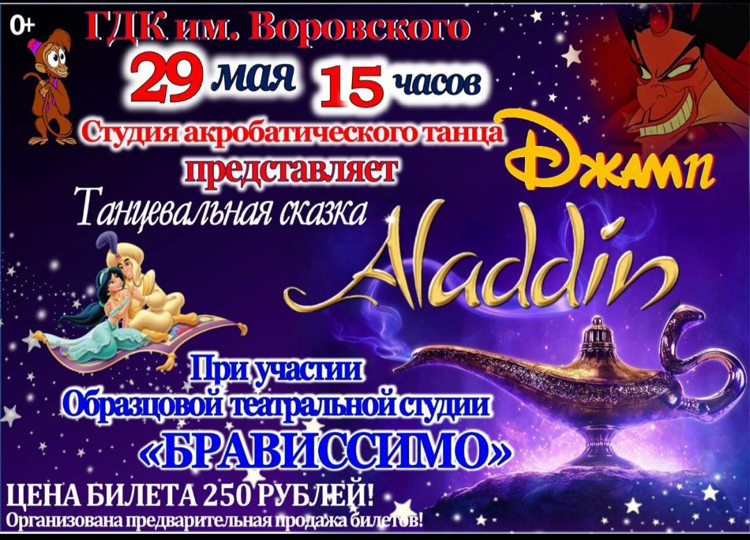 Аладдин (Спектакль)